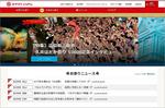 オマツリジャパンomatsurijapan_TOP.jpg