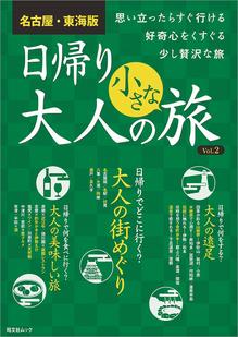 名古屋東海版日帰り大人小旅Vol2.jpg