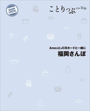 fukuoka_H.jpg