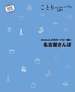 nagoya_H.jpg
