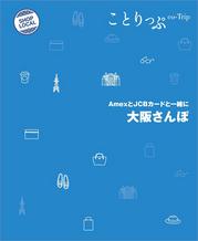 oosaka_H.jpg