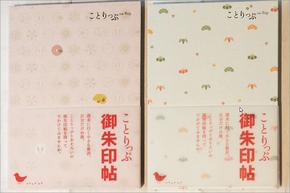 gosyuin_shoukai.jpg