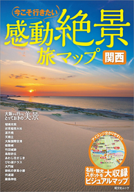 kansai_hyoushi.jpg