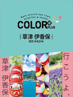 KUSATSU_hyoushi.jpg
