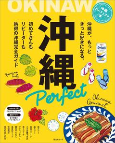 okinawaPG_hyoushi.jpg