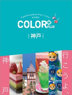 COLOR+_K_hyoushi.jpg
