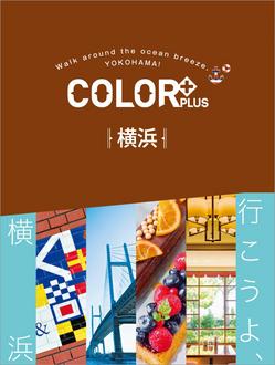 COLOR+_Y_hyoushi.jpg