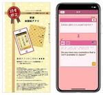 kaiwacho_appli.jpg