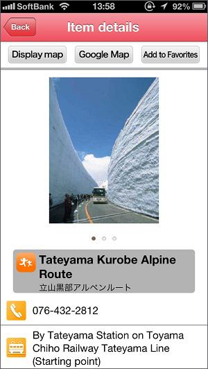 http://www.mapple.co.jp/topics/news/images/20131007/toyamagamen4.jpg