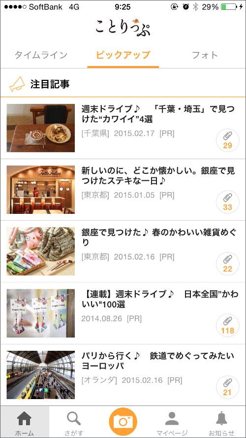 http://www.mapple.co.jp/topics/news/images/20150317/pickup.jpg