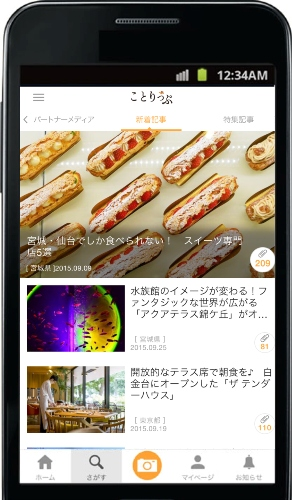 http://www.mapple.co.jp/topics/news/images/20151008/TOP.jpg