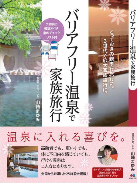 http://www.mapple.co.jp/topics/news/images/20160227/0000000035512.jpg