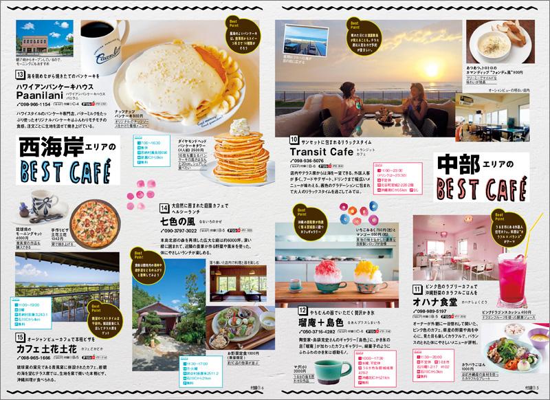 http://www.mapple.co.jp/topics/news/images/2016060602/cyuratabi_page5.jpg