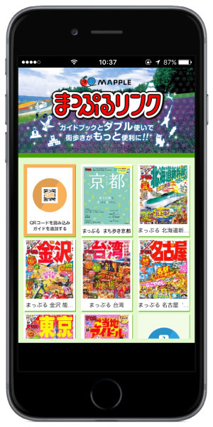 http://www.mapple.co.jp/topics/news/images/20160607/machiaruki_app.jpg