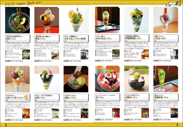 http://www.mapple.co.jp/topics/news/images/20160607/machiaruki_furoku2_.jpg