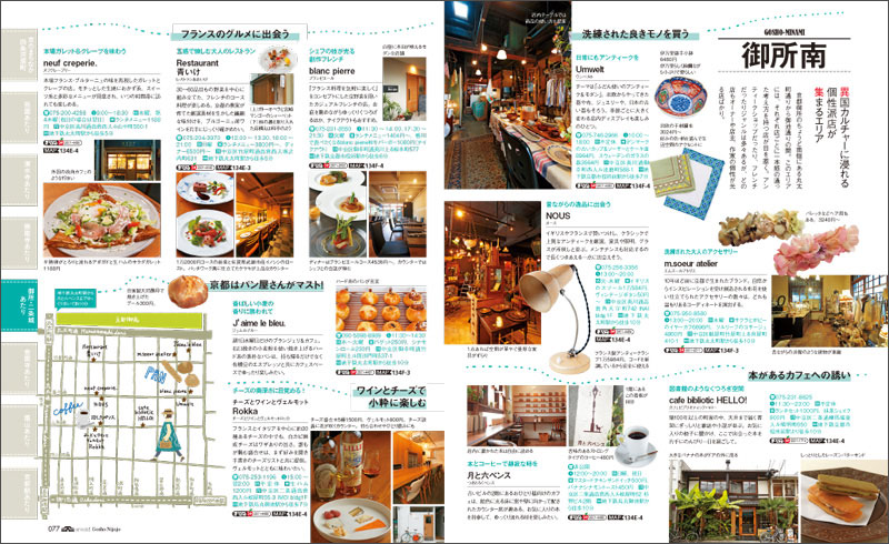 http://www.mapple.co.jp/topics/news/images/20160607/machiaruki_page2.jpg