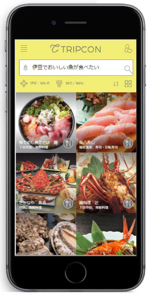 http://www.mapple.co.jp/topics/news/images/20160727/tripcon_app1.jpg