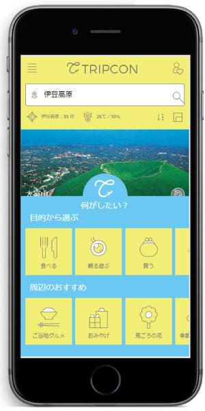 http://www.mapple.co.jp/topics/news/images/20160727/tripcon_app2.jpg