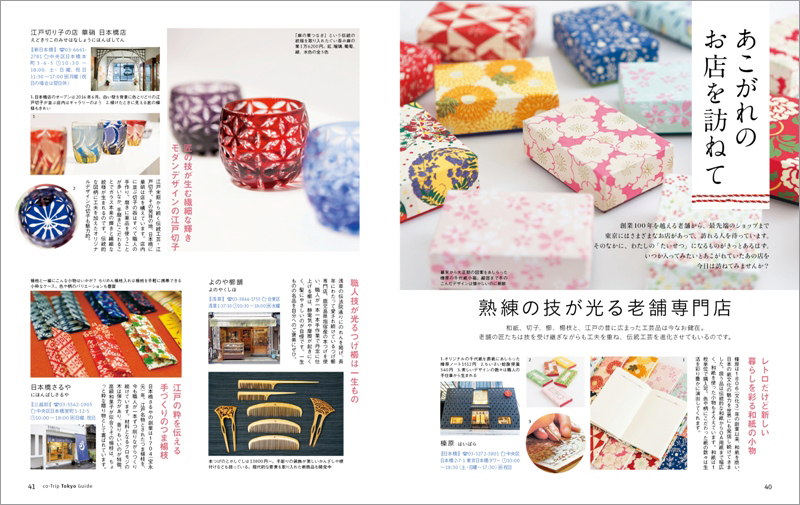 http://www.mapple.co.jp/topics/news/images/20160822/40-41.jpg