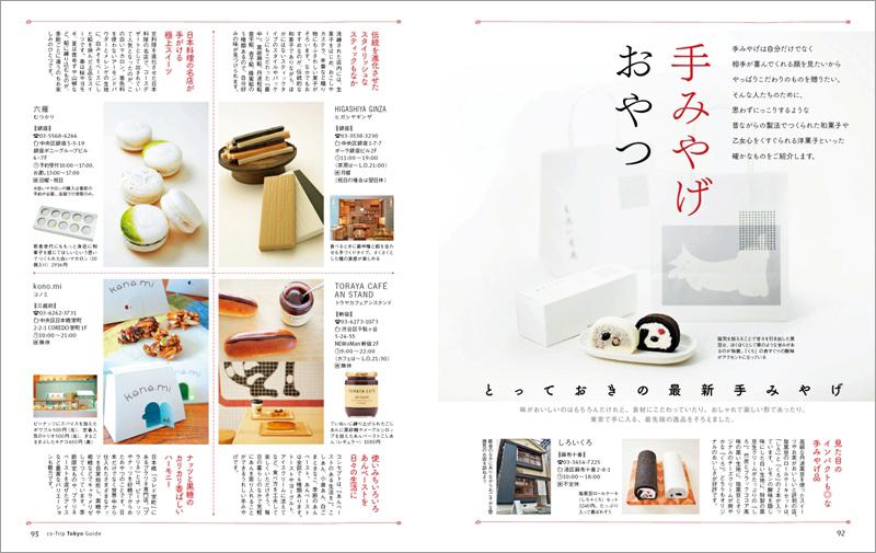 http://www.mapple.co.jp/topics/news/images/20160822/92-93.jpg