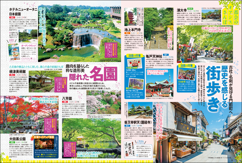 http://www.mapple.co.jp/topics/news/images/20161110/mottotokyo_page2.jpg