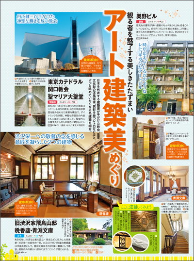 http://www.mapple.co.jp/topics/news/images/20161110/mottotokyo_page3.jpg