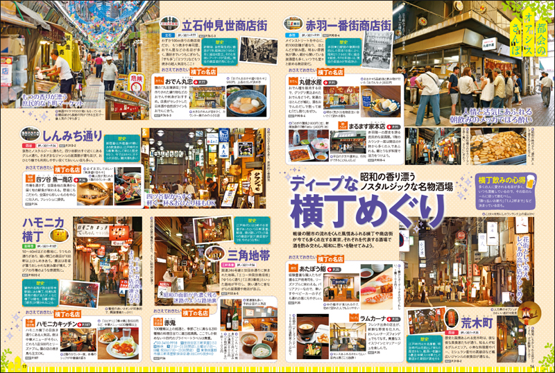 http://www.mapple.co.jp/topics/news/images/20161110/mottotokyo_page4.jpg