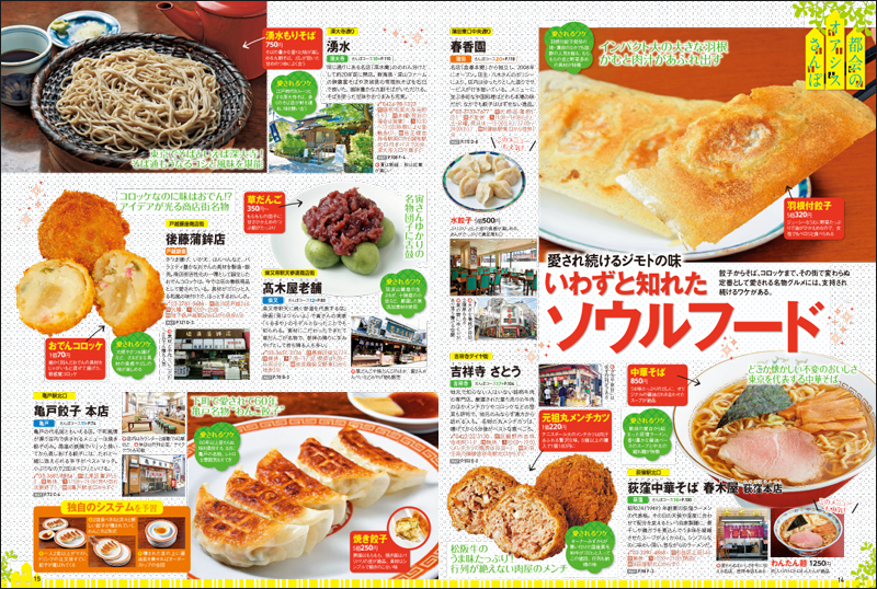 http://www.mapple.co.jp/topics/news/images/20161110/mottotokyo_page5.jpg