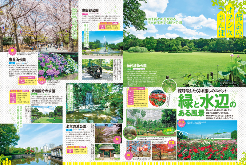 http://www.mapple.co.jp/topics/news/images/20161110/mottotokyo_top1.jpg