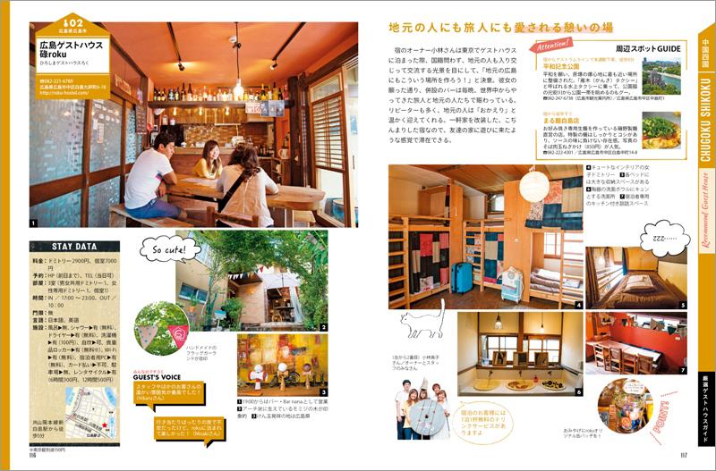 http://www.mapple.co.jp/topics/news/images/20161121/116-117.jpg