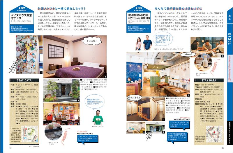 http://www.mapple.co.jp/topics/news/images/20161121/64-65.jpg