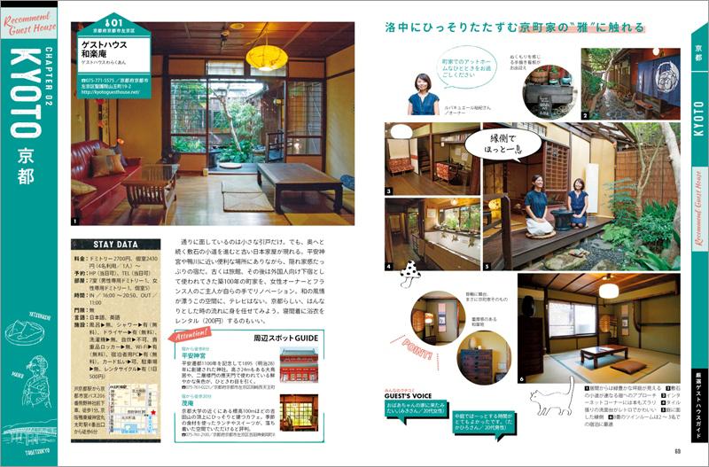 http://www.mapple.co.jp/topics/news/images/20161121/68-69.jpg