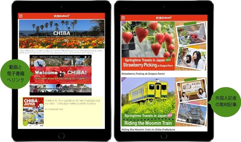 http://www.mapple.co.jp/topics/news/images/20170330/digchibapage.jpg