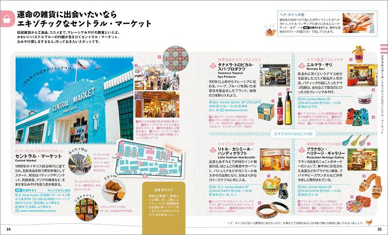 http://www.mapple.co.jp/topics/news/images/20170913/34-35.jpg