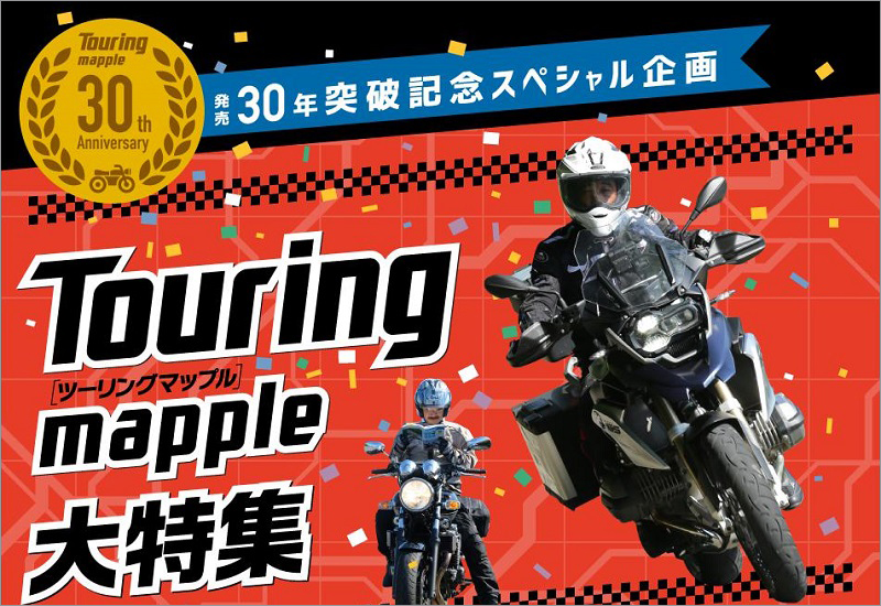 http://www.mapple.co.jp/topics/news/images/20170929/touring30_title.jpg