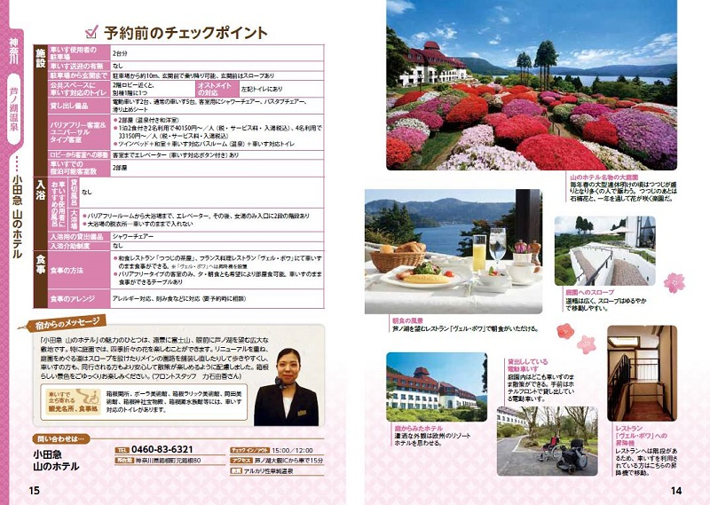 http://www.mapple.co.jp/topics/news/images/20171012/14-15.jpg