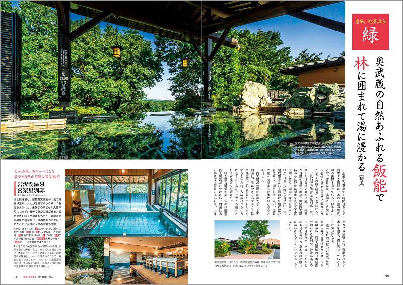 http://www.mapple.co.jp/topics/news/images/20171019/30-31.jpg