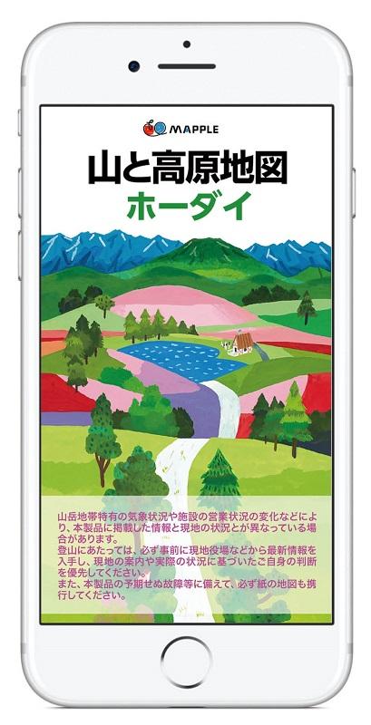 http://www.mapple.co.jp/topics/news/images/20171227/apli.jpg