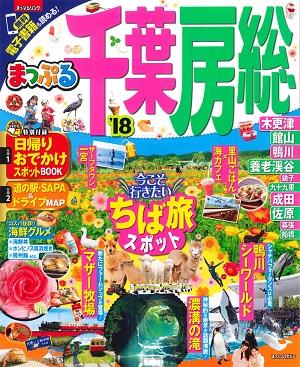 まっぷるマガジン千葉