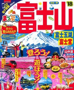 まっぷるマガジン富士山