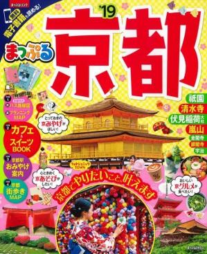 まっぷるマガジン京都
