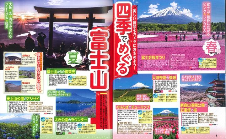 まっぷる富士山の誌面