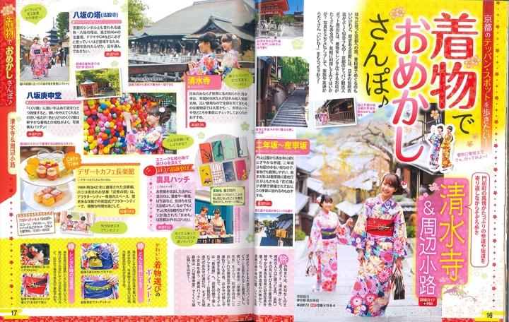 まっぷる京都の誌面1