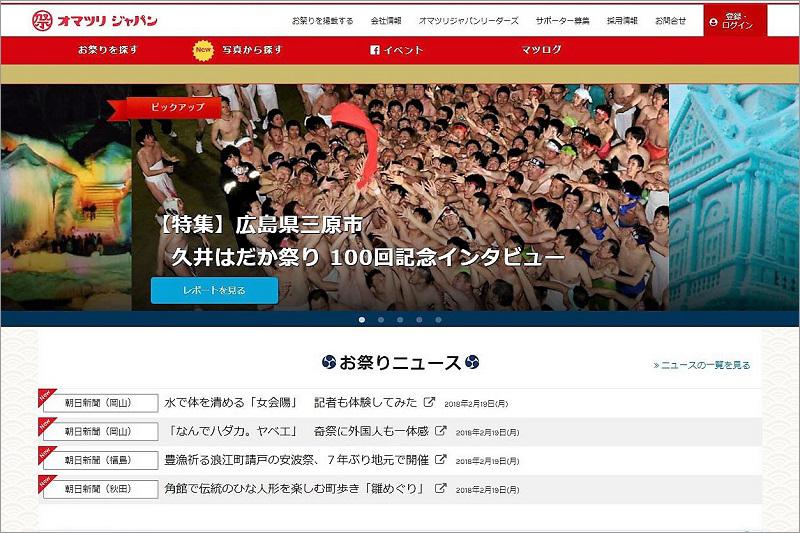 http://www.mapple.co.jp/topics/news/images/20180223/%E3%82%AA%E3%83%9E%E3%83%84%E3%83%AA%E3%82%B8%E3%83%A3%E3%83%91%E3%83%B3omatsurijapan_TOP.jpg