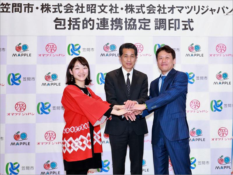 http://www.mapple.co.jp/topics/news/images/20180223/tyouinshiki.jpg