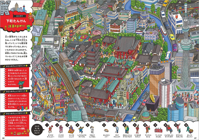 http://www.mapple.co.jp/topics/news/images/20180611/4-asakusa.jpg