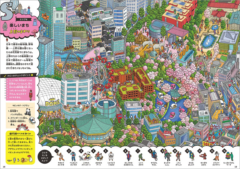 http://www.mapple.co.jp/topics/news/images/20180611/4-ueno.jpg