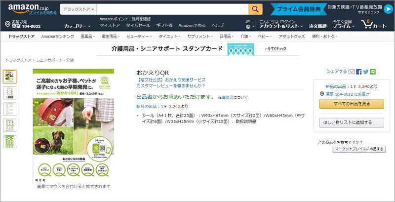 http://www.mapple.co.jp/topics/news/images/20190205/Amazon_image.jpg