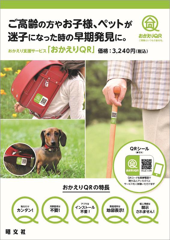 http://www.mapple.co.jp/topics/news/images/20190205/EC_hyoushi.jpg