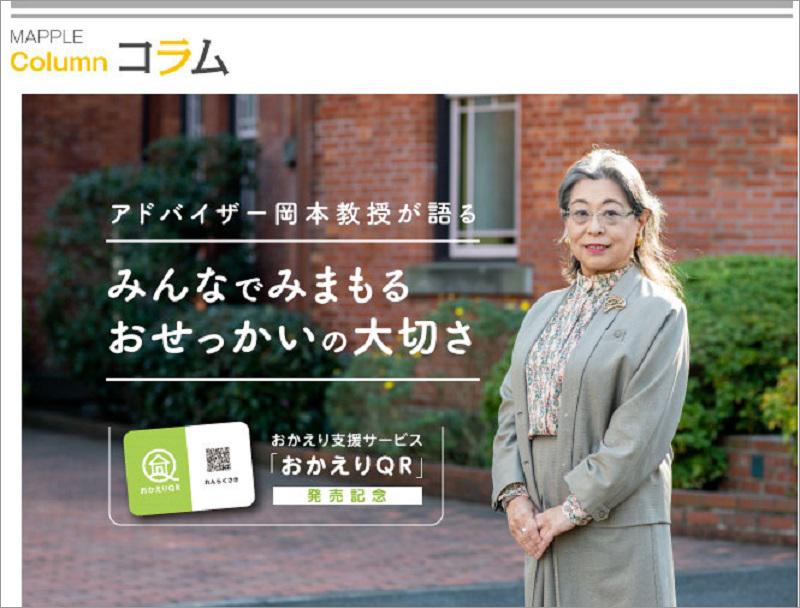 http://www.mapple.co.jp/topics/news/images/20190205/columntop.jpg